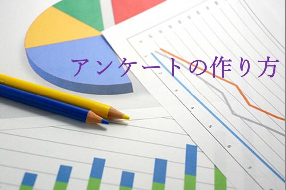 アンケート結果の様々なグラフと色鉛筆の画像