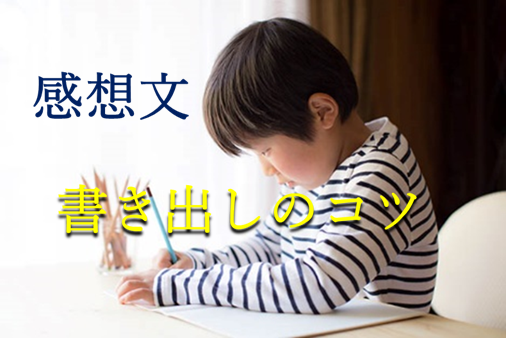紺のボーダーシャツの男の子が一生懸命書いている写真