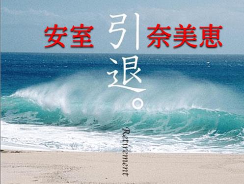 青い空と白い波打ち際に「引退」「Retitement」という文字が書かれている写真