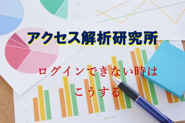 折れ線グラフ棒グラフ円グラフを印刷したカラフルな用紙と水色の目も用紙に青いペンの写真