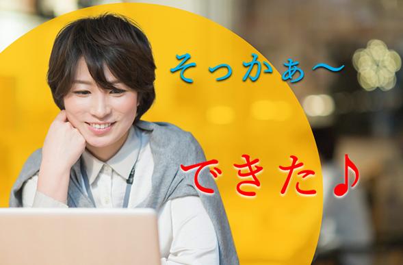 ノートンセーフウェブのメタタグをWordpressのダッシュボードでテーマヘッダ―に挿入する方法ができて喜ぶ女性の写真