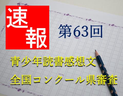 模様枠原稿用紙と鉛筆の写真に赤で「速報」と書かれている画像