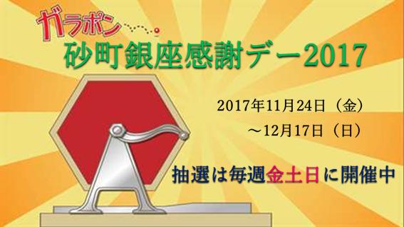 2017砂銀感謝デーのお知らせ