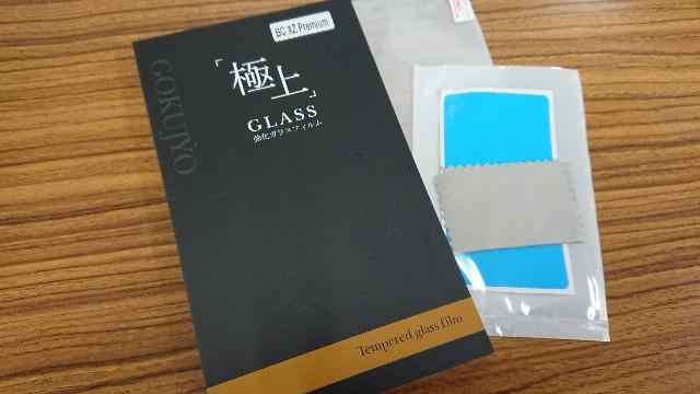 極上グラス強化ガラスフィルムXperiaXZpremium用の製品