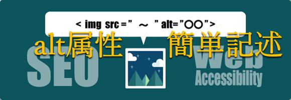 alt属性のHTMLタグのイラストにalt属性簡単記述と書いてある画像