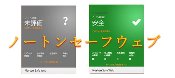 ノートンセーフウェブの未評価と安全の評価結果の表示