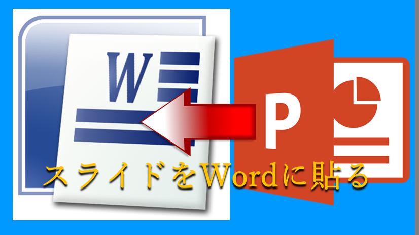 Wordのマークとパワーポイントのマークが並んでいて←が重なっている画像
