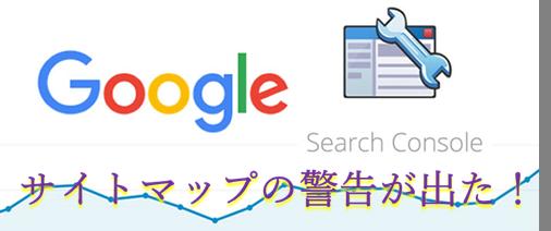 Googleのサーチコンソールのイラストに警告が出た!と書かれた画像