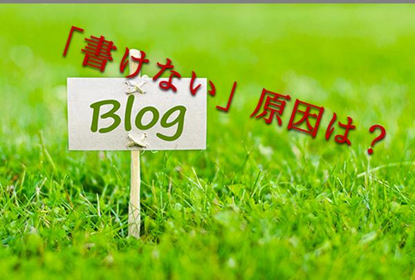 緑の芝生にBlogと書いた立札のある写真に「書けない」原因は?と書いてある画像