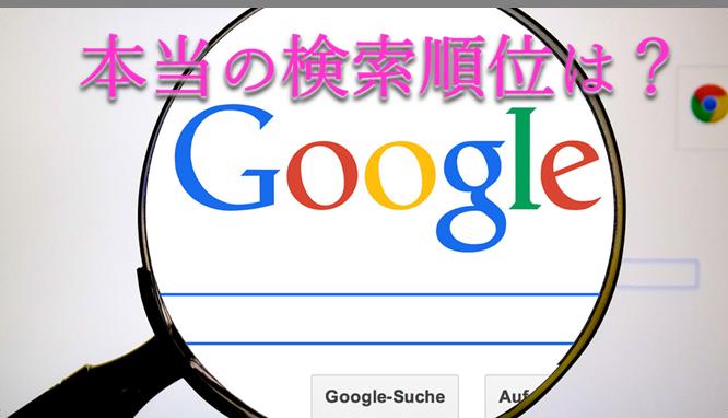 Googleの文字を拡大鏡で見ている写真