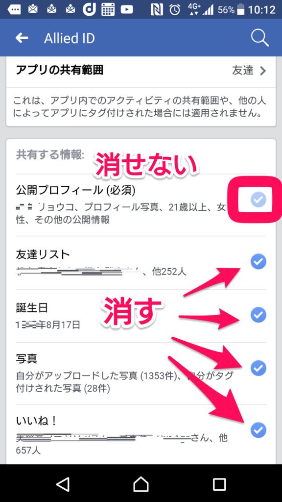スマホでFacebookでログインするアプリの詳細を表示した画面