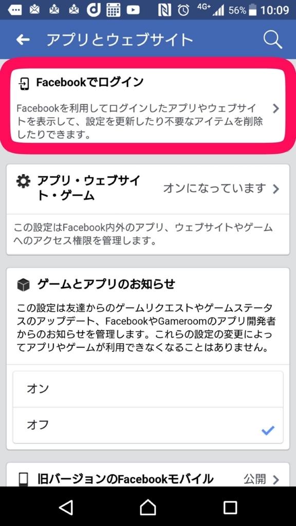 スマホでFacebookでログインするアプリ一覧を表示する画面