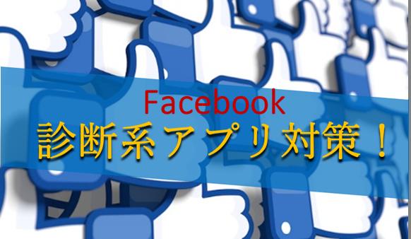 Facebookのいいねマークがたくさん背景にあってFacebook診断アプリ対策!と書かれている画像
