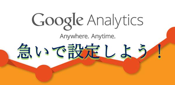 Googleアナリティクスの文字とグラフのイラスト