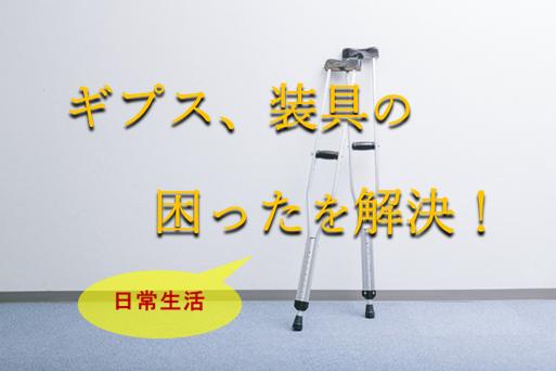 廊下に立てかけてある松葉杖の写真