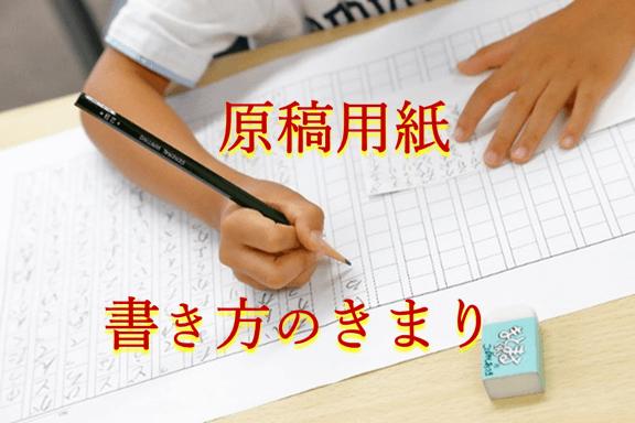 原稿用紙に鉛筆で書いている子どもの手の写真