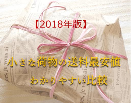 英字新聞で包んみピンクの紐で縛ってある荷物の写真