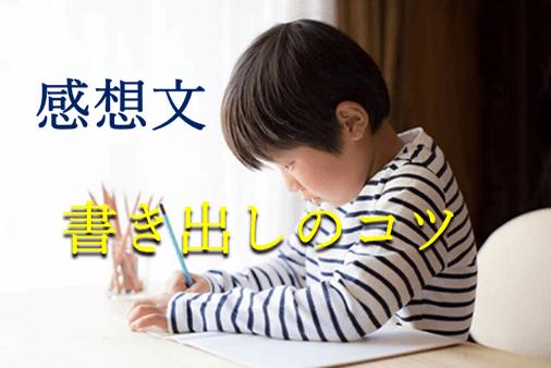 ボーダーTシャツを着た男の子が机に向かって真剣に書いている写真