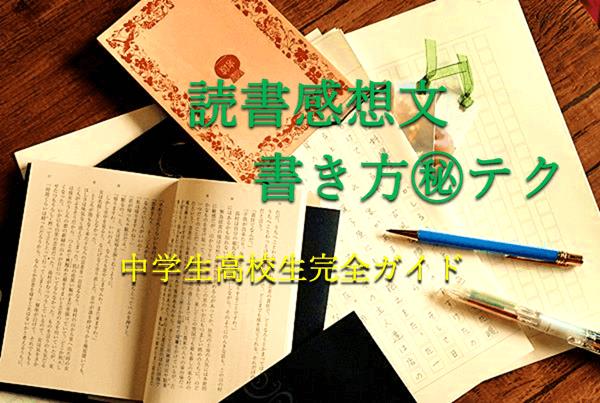 文 の 中学生 書き方 読書 感想