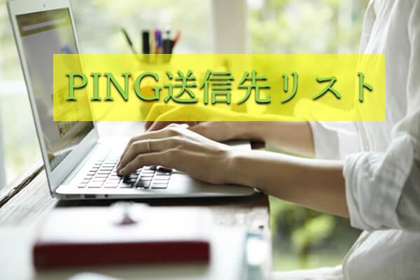 女性がノートパソコンを操作している手の写真