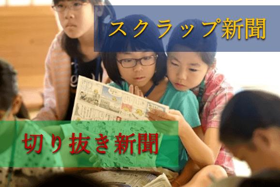 グループで真剣にスクラップ新聞に取り組んでいる子どもたちの写真