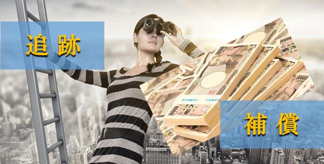 小さな荷物を安く送れて「追跡」「補償」付サービスを探せるサイトのヘッダ―画像でボーダーシャツを着た女性が双眼鏡で探している写真