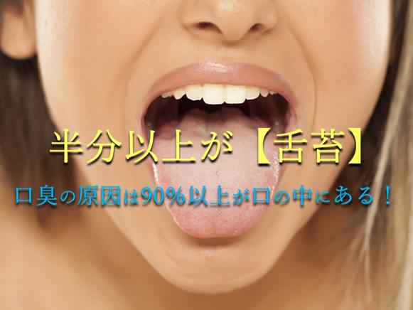 女性が舌を出している写真に口臭の原因は90%以上が口の中にあり半数以上が舌苔と書かれている