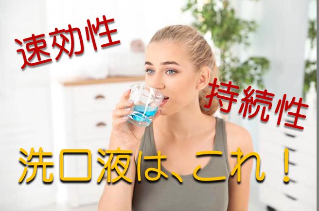 青い洗口液の入ったガラスのコップに口を当てている女性の写真