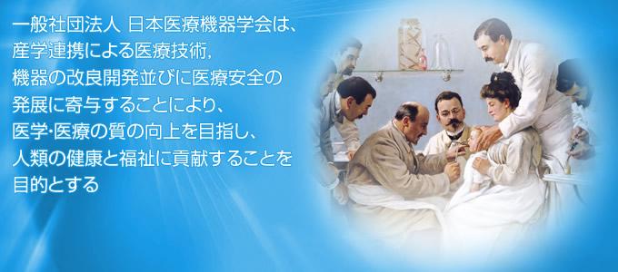 日本医療機器学会ホームページのトップ画像