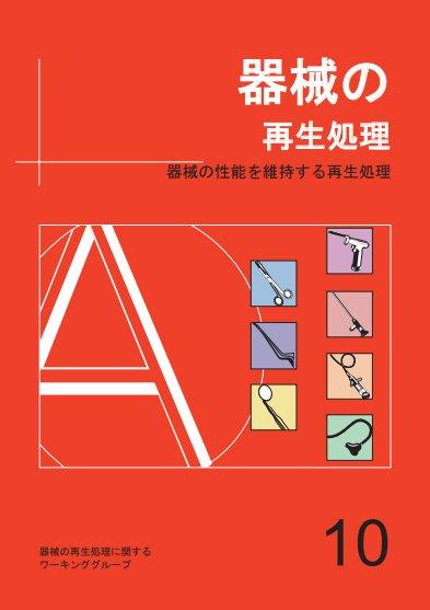 器械の再生処理に関するワーキンググループ(AKI)無料ダウンロード
