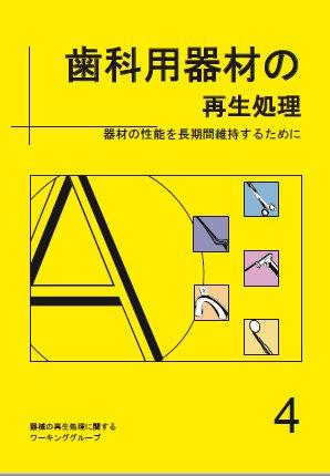 器械の再生処理に関するワーキンググループ(AKI)