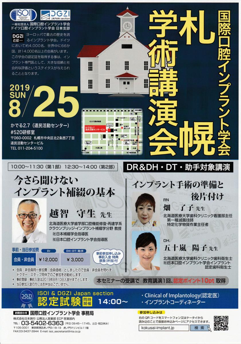 国際口腔インプラント学会札幌学術講演会2019のポスター