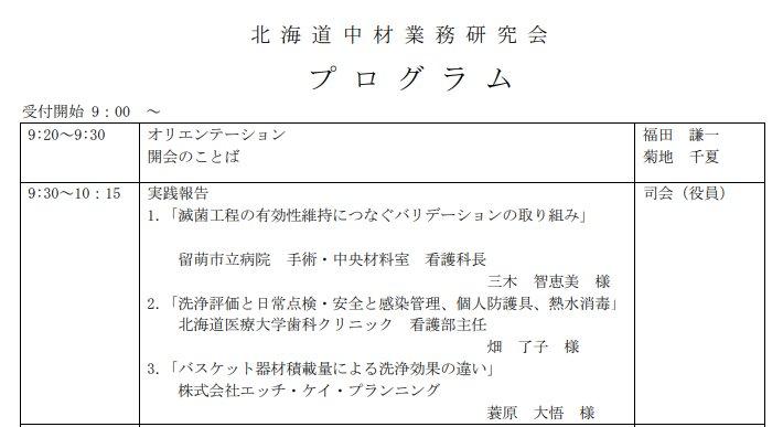 第49回北海道中材業務研究会プrpグラムの一部