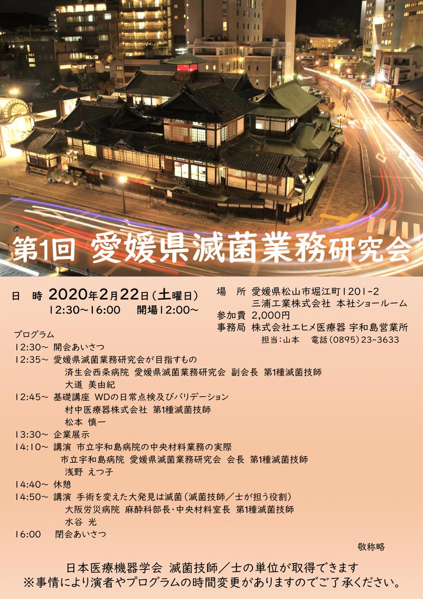 第1回愛媛県中材業務研究会のフライヤー