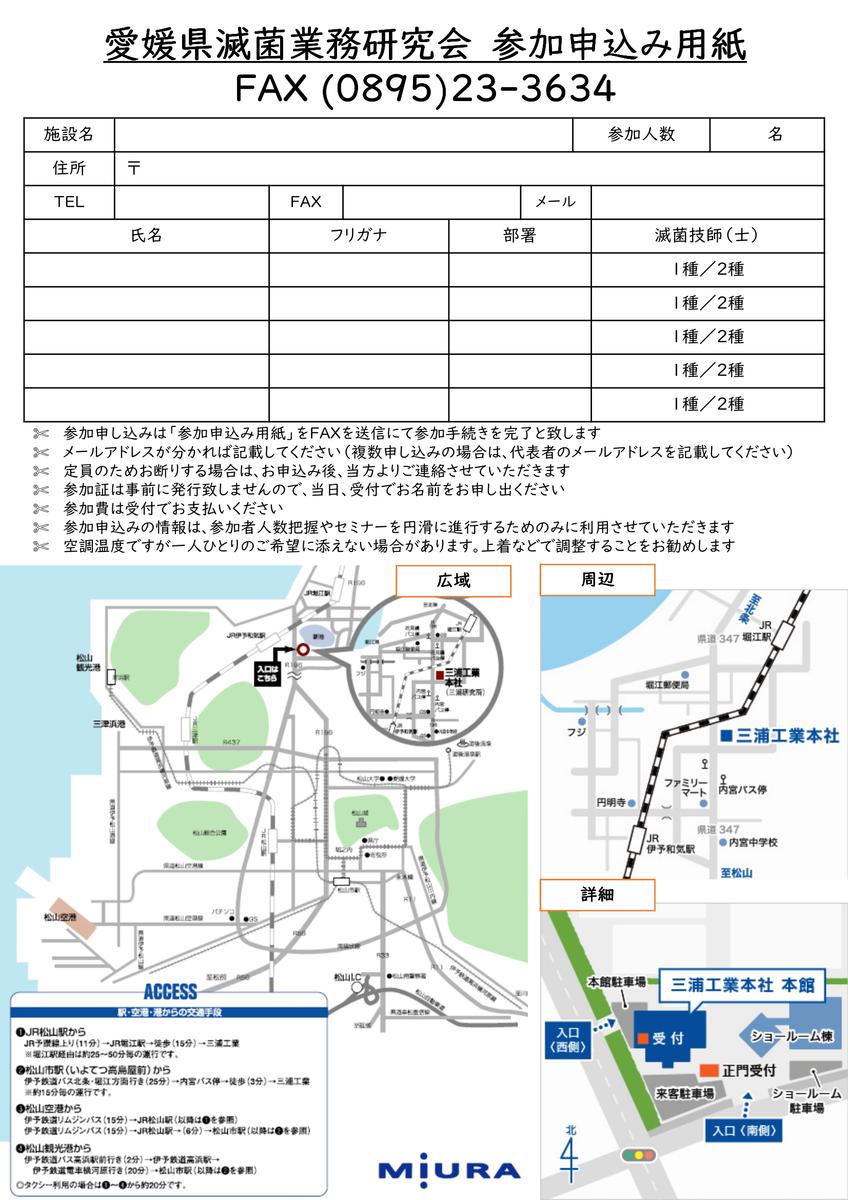 第1回愛媛県中材業務研究会参加申し込み用紙の画像