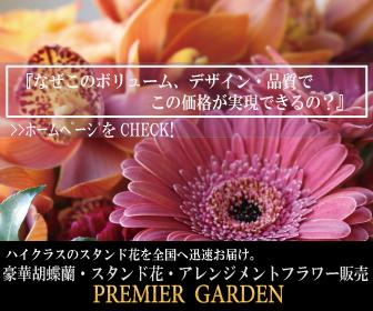 f:id:flower-flower-flower:20160718170123j:plain