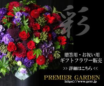 f:id:flower-flower-flower:20160923142004j:plain
