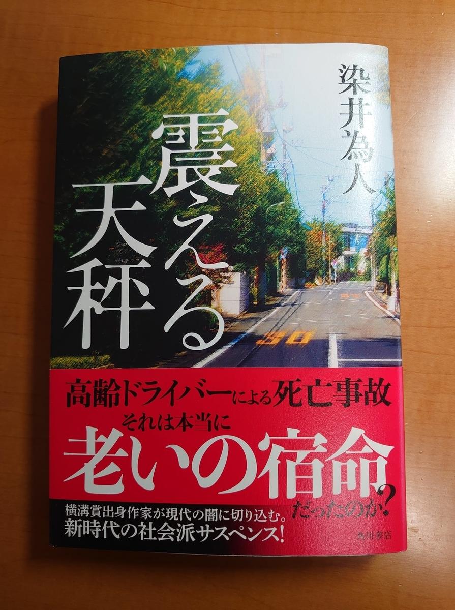 f:id:flower_bookmark:20200912170109j:plain