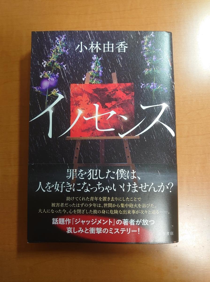 f:id:flower_bookmark:20201009232346j:plain
