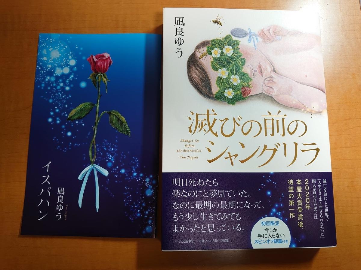 f:id:flower_bookmark:20201212145821j:plain