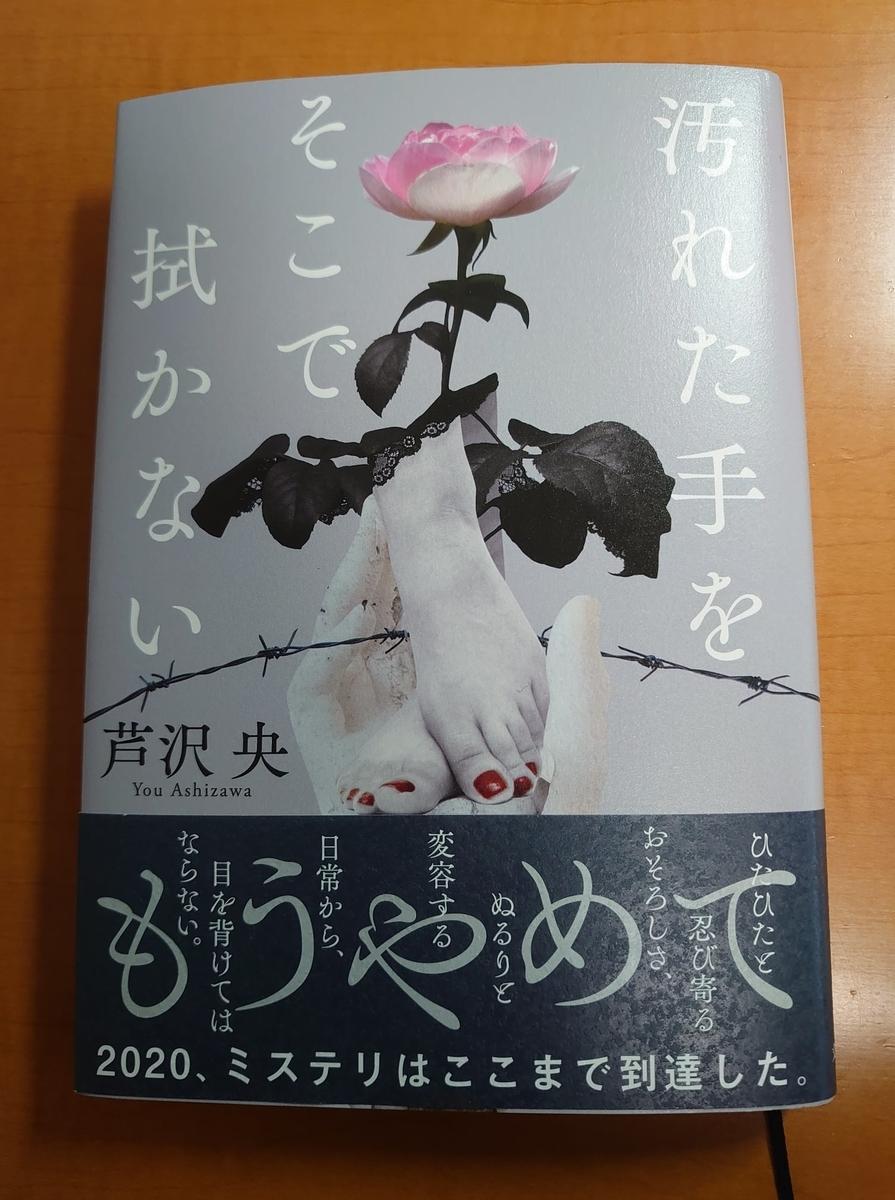 f:id:flower_bookmark:20210111144943j:plain