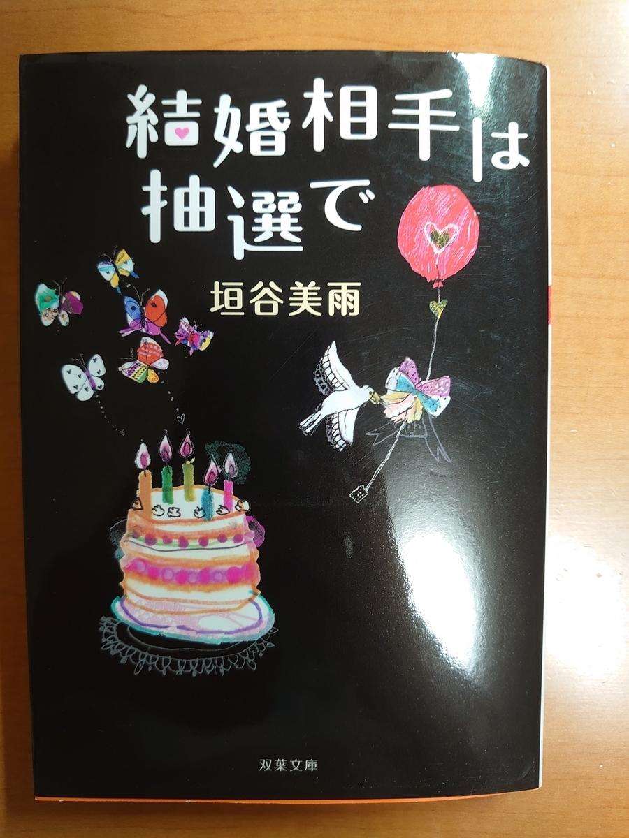 f:id:flower_bookmark:20210328000016j:plain