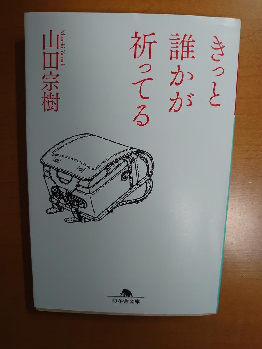 f:id:flower_bookmark:20210505181757j:plain