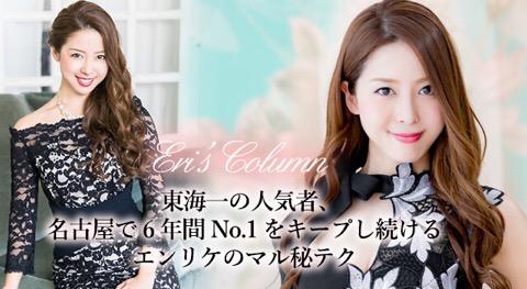 名古屋NO.1キャバ嬢、エンリケさんに学ぶかっこいい女性の生き方