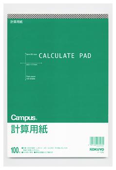 コクヨ 計算用紙
