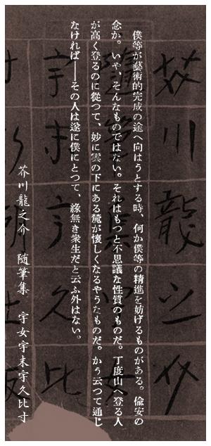 芥川龍之介 随筆集『梅・馬・鶯』
