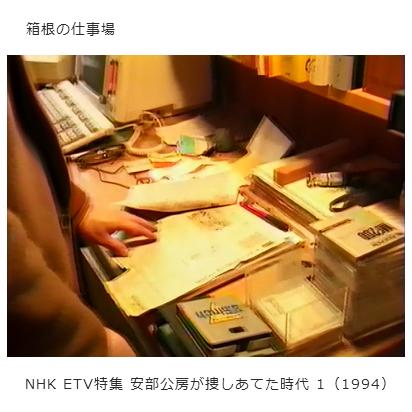 NHK ETV特集「安部公房が捜しあてた時代」第1回
