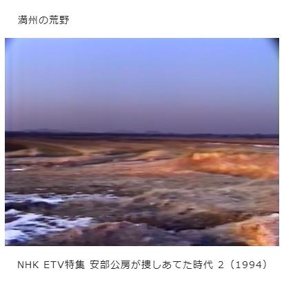 NHK ETV特集「安部公房が捜しあてた時代」第2回