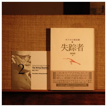 ショスタコーヴィチ「弦楽四重奏」&フランツ・カフカ「失踪者」