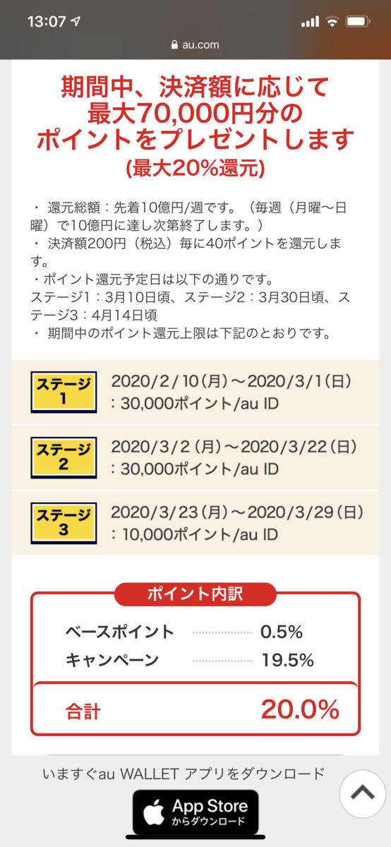 f:id:flowiron:20200322114945p:plain